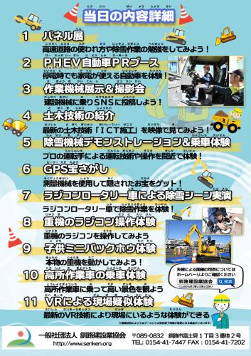 2019建設フェスタ3裏.png