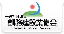 釧路建設業協会ロゴ